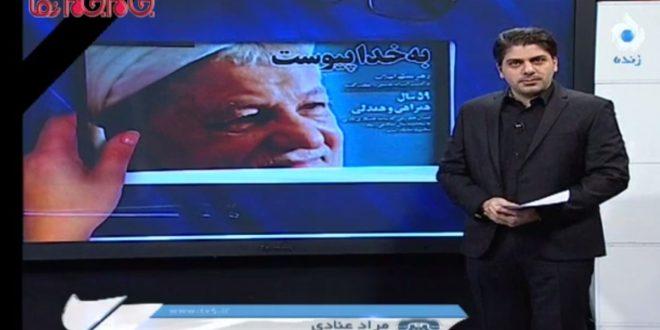 ارتباط تلفنی با برنامه تهران 20 شبکه پنج در خصوص بازتاب خبر ارتحال آیت الله هاشمی رفسنجانی + فیلم