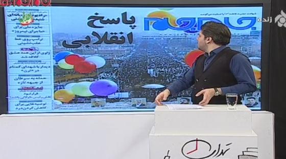 برنامه تهران 20 بیست و سوم بهمن