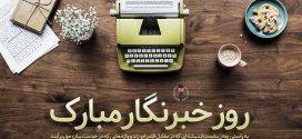 خبرنگاران سربازان خط مقدم رسانه ها