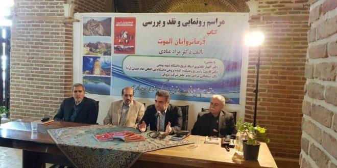 مراسم رونمایی کتاب فرمانروایان الموت ؛روايتي تاريخي سياسي از تحولات الموت در گذر زمان